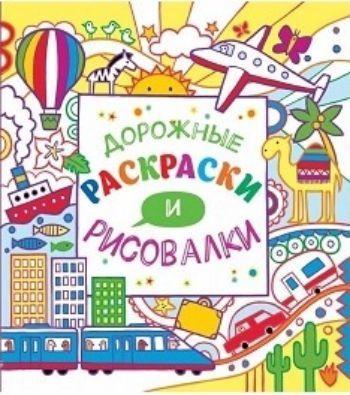 Дорожные раскраски и рисовалкиРисование<br>Осторожно! Эта книга затягивает! написано на обложке этой книги, и это не просто слова. Каждая страница этой замечательной карманной книжечки - еще одна ступенька в мир творчества. Любой ребёнок и даже взрослый открывает книжку, берет в руки карандаш и ...<br><br>Год: 2016<br>ISBN: 978-5-699-82423-6<br>Высота: 155<br>Ширина: 140<br>Толщина: 10<br>Переплёт: мягкая, склейка