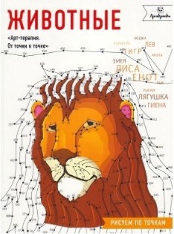 Животные. Рисуем по точкамРисование<br>От точки к точке - наблюдайте, как под вашими руками постепенно возникает дикий лев или грациозная лошадь. Позвольте себе отдохнуть после трудного дня, соединяя точки.<br><br>Год: 2016<br>ISBN: 978-5-699-91013-7<br>Высота: 290<br>Ширина: 210<br>Толщина: 5<br>Переплёт: мягкая, склейка