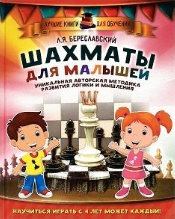 Шахматы для малышей. Научиться играть с 4 лет может каждыйРодителям<br>Издание включает последовательные шаги обучения игре в шахматы с рекомендациями для родителей. В него вошли более 100 разнообразных задач, подобранные в соответствии с уровнем юного игрока. А любопытные истории из мира шахмат, расположенные в конце книги,...<br><br>Авторы: Береславский Л.Я.<br>Год: 2016<br>ISBN: 978-5-17-095539-8<br>Высота: 285<br>Ширина: 215<br>Толщина: 12<br>Переплёт: твёрдая