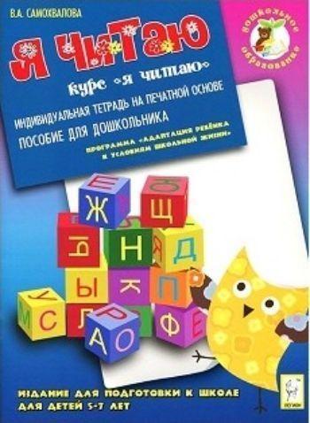 Я читаю. Издание для подготовки к школе детей 5-7 лет. Индивидуальная тетрадь на печатной основеРазвитие дошкольника<br>Предлагаемая индивидуальная тетрадь - важная часть образовательной программы по адаптации ребёнка к условиям школьной жизни. Программа включает 6 курсов (чтение, письмо, математика, окружающий мир, здоровье, риторика), которые дают (и это доказано практик...<br><br>Авторы: Самохвалова В.А.<br>Год: 2016<br>ISBN: 978-5-9966-0941-3<br>Высота: 290<br>Ширина: 210<br>Толщина: 3<br>Переплёт: мягкая, скрепка