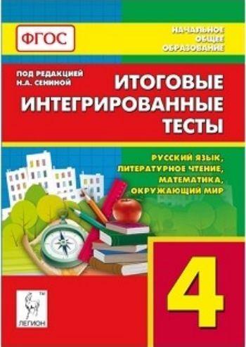 Итоговые интегрированные тесты. Русский язык. Литературное чтение. Математика. Окружающий мир. 4 классПредметы<br>Интегрированные, или комплексные, тесты - принципиально новый вид тестов, написанных в полном соответствии с ФГОС. Интегрированные задания позволяют в рамках одного контрольного мероприятия проверить знания младших школьников сразу по четырём основным уче...<br><br>Авторы: Сениной Н.А.<br>Год: 2016<br>ISBN: 978-5-9966-0950-5<br>Высота: 235<br>Ширина: 165<br>Толщина: 5<br>Переплёт: мягкая, скрепка