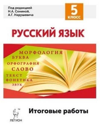 Русский язык. Итоговые работы. 5 классПредметы<br>Данное пособие предназначено для итогового контроля уровня обученности по русскому языку учащихся 5-х классов и проверки сформированности у них основных компетенций. Книга содержит 10 одинаковых по уровню сложности вариантов и охватывает все темы, предусм...<br><br>Авторы: Сениной Н.А.<br>Год: 2016<br>ISBN: 978-5-9966-0907-9<br>Высота: 235<br>Ширина: 165<br>Толщина: 6<br>Переплёт: мягкая, скрепка