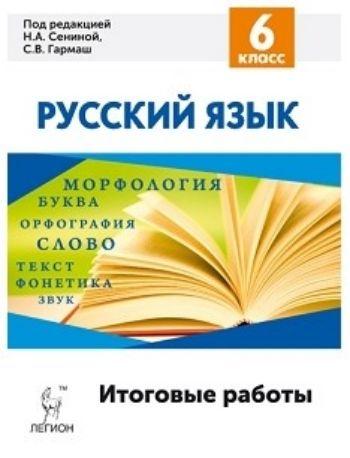 Русский язык. Итоговые работы. 6 классПредметы<br>Пособие предназначено для проверки уровня сформированности основных компетенций по русскому языку учащихся 6-х классов. Оно состоит из двух частей: первая содержит 20 вариантов тестов по орфографии и пунктуации, проверяющих уровень сформированности языков...<br><br>Авторы: Сениной Н.А., Гармаш С.В.<br>Год: 2016<br>ISBN: 978-5-9966-0906-2<br>Высота: 235<br>Ширина: 165<br>Толщина: 6<br>Переплёт: мягкая, скрепка