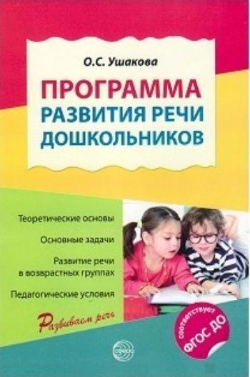 Программа развития речи дошкольниковЛогопедам<br>Программа предназначена работникам дошкольных образовательных учреждений, воспитателям и методистам, студентам педагогических вузов и колледжей, родителям, интересующимся развитием речи детей дошкольного возраста в детском саду.<br><br>Авторы: Ушакова О.С.<br>Год: 2018<br>ISBN: 978-5-9949-1218-8<br>Высота: 200<br>Ширина: 140<br>Толщина: 5<br>Переплёт: мягкая, скрепка