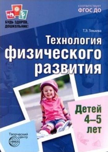 Технология физического развития детей 4-5 летВоспитателю ДОО<br>Данное учебно-методическое пособие по воспитанию ребенка 4-5 лет как субъекта физкультурно-оздоровительной деятельности является методическим обеспечением парциальной программы дошкольного образования по физическому развитию детей 3-7 лет Будь здоров, до...<br><br>Авторы: Токаева Т. Э.<br>Год: 2017<br>ISBN: 978-5-9949-1214-0<br>Высота: 235<br>Ширина: 165<br>Толщина: 22<br>Переплёт: мягкая, склейка