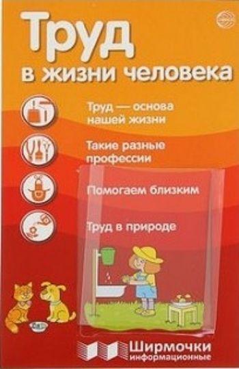 Ширмочки информационные. Труд в жизни человекаШирмы с информацией для родителей и детей<br>Информационную ширмочку можно разместить в детском саду и дома: на шкафчиках в раздевалке, на столе, на подоконнике, на полочке и т.д. Текст и рисунки в ширмочке рассчитаны на детей и взрослых. Буклет представляет собой памятку для взрослых.Цель буклета -...<br><br>Авторы: Цветкова Т.В.<br>Год: 2017<br>ISBN: 978-5-9949-1640-7<br>Высота: 320<br>Ширина: 200<br>Толщина: 3