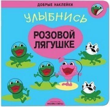Улыбнись розовой лягушке. Книжка с наклейкамиЗанятия с детьми дошкольного возраста<br>Вы когда-нибудь видели кудрявого ежика, пятнистую пчелу или колючего червячка? Эти и другие удивительные животные ждут вас в книге Улыбнись розовой лягушке серии Добрые наклейки. Глядя на этих необычных обитателей лесов, полей и водоемов, вы не сможет...<br><br>Год: 2017<br>ISBN: 978-5-4315-1074-8<br>Высота: 220<br>Ширина: 225<br>Толщина: 2<br>Переплёт: мягкая, скрепка