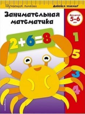 Занимательная математика. Для детей 5-6 летЗанятия с детьми дошкольного возраста<br>Основная цель книги - закрепить простейшие математические знания. Выполняя интересные задания, ребенок выучит числа до 50, повторит цвета, геометрические формы, начнет решать простые примеры на сложение и вычитание, определит время по часам. Задания, орие...<br><br>Год: 2017<br>ISBN: 978-5-699-86706-6<br>Высота: 280<br>Ширина: 210<br>Толщина: 3<br>Переплёт: мягкая, скрепка