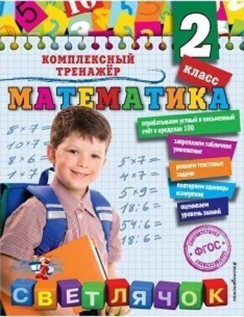 Математика. 2 класс. Комплексный тренажерПредметы<br>Пособие подготовлено в соответствии с требованиями ФГОС для начальной школы и может быть использовано с любым из действующих учебников по математике для 2-го класса.Занимаясь по книге, учащиеся потренируются в решении примеров на сложение и вычитание в пр...<br><br>Авторы: Горохова А.М.<br>Год: 2017<br>ISBN: 978-5-699-83745-8<br>Высота: 210<br>Ширина: 162<br>Толщина: 5<br>Переплёт: мягкая, склейка