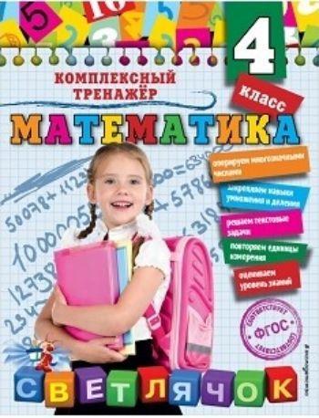 Математика. 4 класс. Комплексный тренажерПредметы<br>Пособие подготовлено в соответствии с требованиями ФГОС для начальной школы и может быть использовано с любым из действующих учебников по математике для 4-го класса.Занимаясь по книге, учащиеся продолжат тренироваться в решении примеров в пределах 1000, а...<br><br>Авторы: Горохова А.М.<br>Год: 2016<br>ISBN: 978-5-699-83747-2<br>Высота: 210<br>Ширина: 162<br>Толщина: 4<br>Переплёт: мягкая, склейка