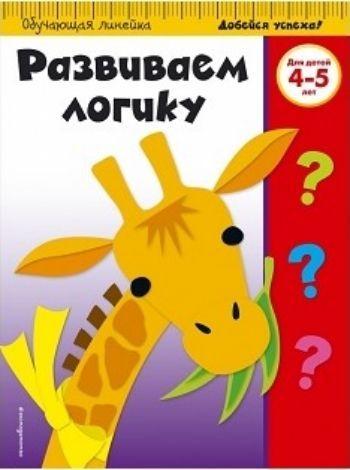 Развиваем логику. Для детей 4-5 летЗанятия с детьми дошкольного возраста<br>Основная цель книги - научить ребенка логически мыслить и анализировать. Выполняя интересные задания, малыш будет находить отличия и сходства предметов, располагать в правильном порядке части рисунка, числа, классифицировать предметы по определенному приз...<br><br>Год: 2016<br>ISBN: 978-5-699-86691-5<br>Высота: 280<br>Ширина: 210<br>Толщина: 3<br>Переплёт: мягкая, скрепка
