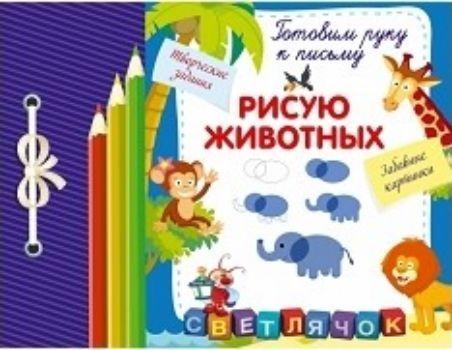 Рисую животныхРисование<br>Прописи с необычной концепцией. Следуя предельно простым и наглядным инструкциям, ребенок нарисует забавных животных. Он не только получит удовольствие от творческого процесса и научится рисовать, но разовьет мелкую моторику, графические навыки, творчески...<br><br>Авторы: Смирнова Е.В.<br>Год: 2017<br>ISBN: 978-5-699-80542-6<br>Высота: 190<br>Ширина: 250<br>Толщина: 3<br>Переплёт: мягкая, скрепка