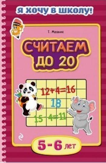 Считаем до 20. Для детей 5-6 летЗанятия с детьми дошкольного возраста<br>Эта книга - уникальное развивающее пособие для малышей. Это не скучный учебник, а, скорее, занимательная игра, в которую малыш будет с удовольствием играть вместе с вами. Система специально подобранных игровых заданий познакомит ребенка с понятиями прямо...<br><br>Авторы: Мазаник Т.М.<br>Год: 2017<br>ISBN: 978-5-699-78603-9<br>Высота: 212<br>Ширина: 138<br>Толщина: 2<br>Переплёт: мягкая, скрепка