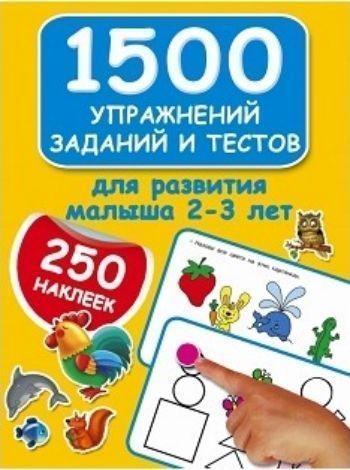 1500 упражнений, заданий и тестов для развития малыша 2-3 летЗанятия с детьми дошкольного возраста<br>Книжка с наклейками 1500 упражнений, заданий и тестов для развития малыша 2-3 лет предназначена для комплексного развития ребёнка, тренировки внимания, мышления, памяти, речи и мелкой моторики. Тестовые задания помогут проверить знания ребёнка и узнать,...<br><br>Авторы: Дмитриева В.Г.<br>Год: 2017<br>ISBN: 978-5-17-098589-0<br>Высота: 280<br>Ширина: 210<br>Толщина: 5<br>Переплёт: мягкая, склейка