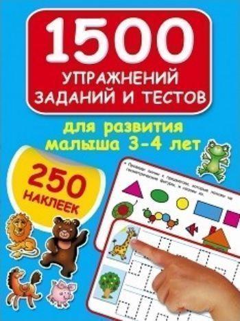 1500 упражнений, заданий и тестов для развития малыша 3-4 летЗанятия с детьми дошкольного возраста<br>Книжка с наклейками 1500 упражнений, заданий и тестов для развития малыша 3-4 лет обеспечивает комплексное развитие ребёнка. Выполнение заданий пособия поможет малышу развить речь, память, внимание, мышление и мелкую моторику. Тестовые задания позволят ...<br><br>Авторы: Дмитриева В.Г.<br>Год: 2017<br>ISBN: 978-5-17-098590-6<br>Высота: 280<br>Ширина: 210<br>Толщина: 6<br>Переплёт: мягкая, склейка