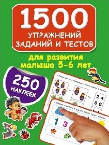 1500 упражнений, заданий и тестов для развития малыша 5-6 летЗанятия с детьми дошкольного возраста<br>Книжка с наклейками 1500 упражнений, заданий и тестов для развития малыша 5-6 лет поможет систематизировать занятия с ребёнком и предназначено для развития внимания, мышления, памяти, речи и мелкой моторики. Тестовые задания позволят оценить уровень зна...<br><br>Авторы: Дмитриева В.Г.<br>Год: 2017<br>ISBN: 978-5-17-098592-0<br>Высота: 280<br>Ширина: 210<br>Толщина: 5<br>Переплёт: мягкая, склейка