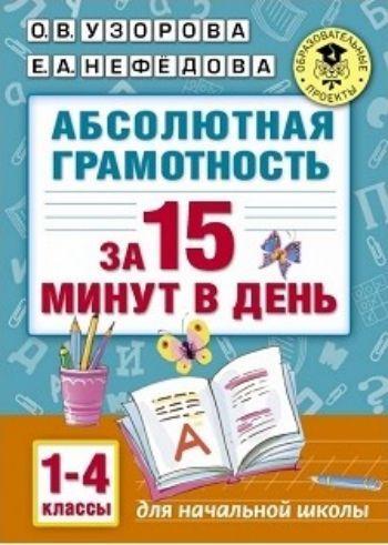 Абсолютная грамотность за 15 минут. 1-4 классыНачальная школа<br>В пособии собраны орфограммы из курса русского языка начальной школы, вызывающие наибольшие трудности у учащихся 1-4 классов. Книга состоит из небольших разделов, в которых дается название орфограммы, правило и примеры её употребления, опасные слова для...<br><br>Авторы: Узорова О.В., Нефедова Е.А.<br>Год: 2016<br>ISBN: 978-5-17-098719-1<br>Высота: 140<br>Ширина: 100<br>Толщина: 10<br>Переплёт: мягкая, склейка