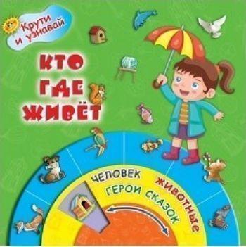 Кто где живетЗанятия с детьми дошкольного возраста<br>Знакомство малыша с окружающим миром начинается с общения. Мама показывает и называет предметы, ребёнок - запоминает. Эта книга-тренажёр поможет превратить такое общение в увлекательную игру. Всё очень просто: крутим волшебное колёсико и узнаём, где живут...<br><br>Год: 2017<br>ISBN: 978-5-17-098530-2<br>Высота: 225<br>Ширина: 225<br>Толщина: 2