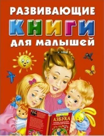 Развивающие книги для малышей (комплект из 3 книг)Повести, рассказы<br>Развивающие книги для детей - прекрасный подарок для маленьких почемучек, в этих книгах малыши смогут найти ответы на любые вопросы, узнать много интересного и полезного. Комплект из 3 книг для дошколят - это три бестселлера под одной суперобложкой, кот...<br><br>Год: 2017<br>ISBN: 978-5-17-097726-0<br>Высота: 260<br>Ширина: 200<br>Толщина: 50<br>Переплёт: твёрдая