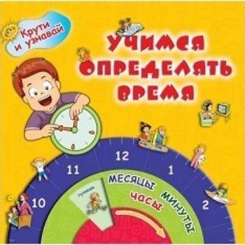 Учимся определять времяЗанятия с детьми дошкольного возраста<br>С этой книгой-тренажёром вы легко и быстро на наглядных примерах из режима дня научите ребёнка ориентироваться во времени. Всё очень просто: крутим волшебное колёсико и узнаём, что дети обычно делают в течение суток, сколько минут занимают разные дела, к ...<br><br>Год: 2017<br>ISBN: 978-5-17-101234-2<br>Высота: 145<br>Ширина: 145<br>Толщина: 2