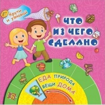 Что из чего сделаноЗанятия с детьми дошкольного возраста<br>Знакомство малыша с окружающим миром происходит через общение. Мама показывает и называет предметы, ребёнок - запоминает. Эта книга-тренажёр поможет превратить общение в увлекательную игру. Всё очень просто: крутим волшебный круг и узнаём, что из чего сде...<br><br>Год: 2017<br>ISBN: 978-5-17-098532-6<br>Высота: 145<br>Ширина: 145<br>Толщина: 2