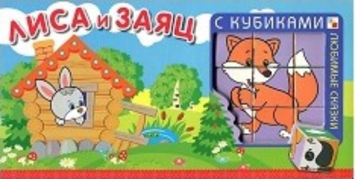 Любимые сказки с кубиками Лиса и заяцКнижки-игрушки<br>Книга «Лиса и заяц» серии «Любимые сказки с кубиками» с крупными яркими иллюстрациями предназначена для самых маленьких читателей. Внутри книжки ваш ребенок найдет любимую сказку и набор кубиков, из которых сможет сложить изображения главных героев. Чтобы...<br><br>Год: 2015<br>ISBN: 978-5-4315-0789-2<br>Высота: 140<br>Ширина: 280<br>Толщина: 35<br>Переплёт: твёрдая