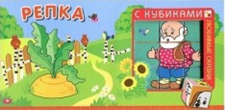 Любимые сказки с кубиками РепкаКнижки-игрушки<br>Книга «Репка» серии «Любимые сказки с кубиками» с крупными яркими иллюстрациями предназначена для самых маленьких читателей. Внутри книжки ваш ребенок найдет любимую сказку и набор кубиков, из которых сможет сложить изображения главных героев. Чтобы малыш...<br><br>Год: 2015<br>ISBN: 978-5-4315-0788-5<br>Высота: 140<br>Ширина: 280<br>Толщина: 35<br>Переплёт: твёрдая