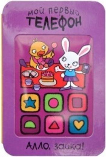 Мой первый телефон. Алло, зайка!Книжки-игрушки<br>Эта забавная книжка в форме мобильного телефона не оставит равнодушным ни одного ребенка, ведь она так похожа на настоящие телефоны мамы и папы.Наблюдая за тем, как зайка приглашает своих друзей на пикник, ваш малыш узнает, как общаться по телефону.С книг...<br><br>Год: 2014<br>ISBN: 978-5-4315-0472-3<br>Высота: 120<br>Ширина: 8<br>Толщина: 10<br>Переплёт: твёрдая