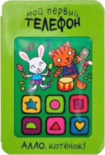 Мой первый телефон. Алло, котенок!Книжки-игрушки<br>Эта забавная книжка в форме мобильного телефона не оставит равнодушным ни одного ребенка, ведь она так похожа на настоящие телефоны мамы и папы.Наблюдая за тем, как котенок приглашает своих друзей устроить концерт, ваш малыш узнает, как общаться по телефо...<br><br>Год: 2014<br>ISBN: 978-5-4315-0471-6<br>Высота: 120<br>Ширина: 80<br>Толщина: 2<br>Переплёт: твёрдая