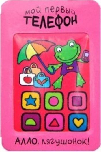 Мой первый телефон. Алло, лягушонок!Книжки-игрушки<br>Эта забавная книжка в форме мобильного телефона не оставит равнодушным ни одного ребенка, ведь она так похожа на настоящие телефоны мамы и папы.Наблюдая за тем, как лягушонок ищет свой зонтик, ваш малыш узнает, как общаться по телефону.С книгой «Алло, ляг...<br><br>Год: 2014<br>ISBN: 978-5-4315-0474-7<br>Высота: 120<br>Ширина: 80<br>Толщина: 10<br>Переплёт: твёрдая