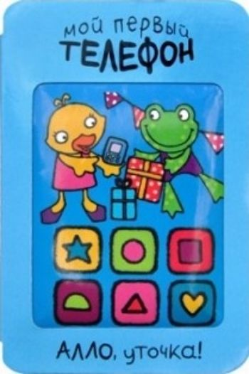 Мой первый телефон. Алло, уточка!Книжки-игрушки<br>Эта забавная книжка в форме мобильного телефона не оставит равнодушным ни одного ребенка, ведь она так похожа на настоящие телефоны мамы и папы.Наблюдая за тем, как уточка приглашает друзей на свой день рождения, ваш малыш узнает, как общаться по телефону...<br><br>Год: 2014<br>ISBN: 978-5-4315-0473-0<br>Высота: 120<br>Ширина: 80<br>Толщина: 10<br>Переплёт: твёрдая