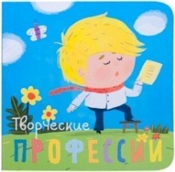 Творческие профессииМои первые книжки<br>Яркая миниатюрная книжка познакомит малыша с десятью творческими профессиями. Он встретит на страницах поэта, балерину, скульптора и других. Забавные иллюстрации и веселые двустишия обязательно понравятся ребенку и помогут легко усвоить новые знания. Книж...<br><br>Год: 2017<br>ISBN: 978-5-4315-1035-9<br>Высота: 100<br>Ширина: 100<br>Толщина: 17<br>Переплёт: твёрдая