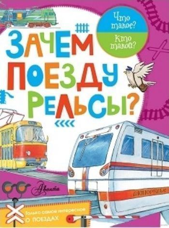 Зачем поезду рельсы?Начальная школа<br>Самолёты летают в воздухе, а по земле летают поезда. Есть поезда пассажирские, есть грузовые и даже ракетные. Трамваи, монорельсы, метро - все они ездят по рельсам. Как устроен паровоз, тепловоз, электровоз, железнодорожный паром, какие бывают вагоны, ч...<br><br>Авторы: Малов В.<br>Год: 2016<br>ISBN: 978-5-17-100722-5<br>Высота: 280<br>Ширина: 200<br>Толщина: 2<br>Переплёт: мягкая, скрепка