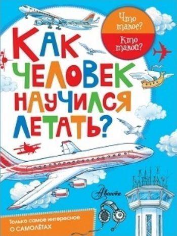 Как человек научился летать?Начальная школа<br>Когда-то человек не знал, как земля выглядит с высока - он просто-напросто не умел летать. Но потом придумал самолёты и аэропорты, и, наконец, смог подняться в небо. Как человек всё это устроил, вы и узнаете из этой книги: аэропорт, сортировка багажа, пер...<br><br>Год: 2016<br>ISBN: 978-5-17-100256-5<br>Высота: 280<br>Ширина: 200<br>Толщина: 2<br>Переплёт: мягкая, скрепка