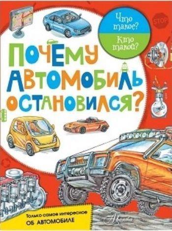 Почему автомобиль остановился?Начальная школа<br>Каждый день мы видим тысячи автомобилей: одни возят грузы, другие - людей, а некоторые - грузы и людей вперемешку. Но как они устроены, знает далеко не каждый водитель. Зато из нашей книги ты всё узнаешь о двигателях, тормозной системе, подвеске, системе ...<br><br>Год: 2016<br>ISBN: 978-5-17-100723-2<br>Высота: 280<br>Ширина: 200<br>Толщина: 2<br>Переплёт: мягкая, скрепка