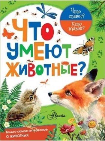 Что умеют животные?Начальная школа<br>Нас окружает множество разнообразных животных. Их настолько много, что даже и представить трудно - миллион разных видов. И каждое из них по-своему удивительно. Да всех животных знать и не обязательно, ведь самых интересных можно найти в этой книге. Тут ес...<br><br>Год: 2016<br>ISBN: 978-5-17-100250-3<br>Высота: 280<br>Ширина: 200<br>Толщина: 2<br>Переплёт: мягкая, скрепка