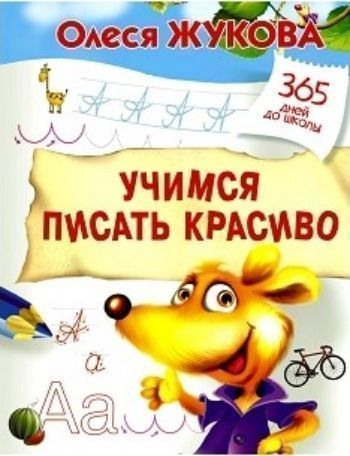 Учимся писать красивоЗанятия с детьми дошкольного возраста<br>Серия книг 365 дней до школы создана специально для будущих первоклашек. С помощью книг серии ребёнок потренирует мышление и логику, память и внимание, мелкую моторику, то есть все те навыки, которые необходимы для успешного обучения.С помощью этой книг...<br><br>Авторы: Жукова О.С.<br>Год: 2016<br>ISBN: 978-5-17-101101-7<br>Высота: 255<br>Ширина: 195<br>Толщина: 4<br>Переплёт: мягкая, склейка