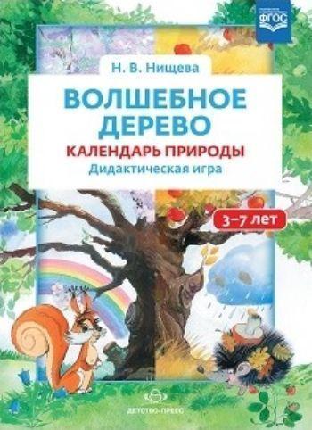 Волшебное дерево. Календарь природы. Дидактическая игра для детей 3-7 летВоспитателю ДОО<br>Пособие может быть использовано как в качестве наглядного материала для оформления группы, так и для организации занятий по ознакомлению детей с окружающим миром.<br><br>Авторы: Нищева Н.В.<br>Год: 2017<br>ISBN: 978-5-906852-96-0<br>Высота: 290<br>Ширина: 210<br>Толщина: 4<br>Переплёт: металлическая пружина