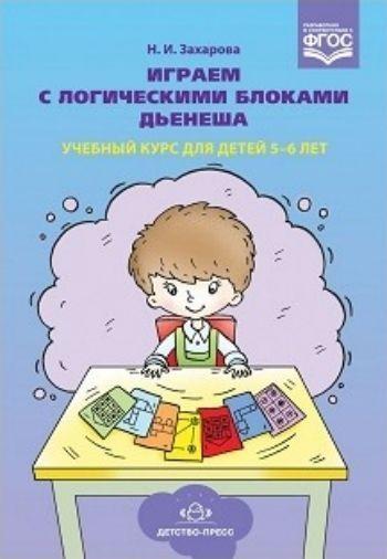 Играем с логическими блоками Дьенеша. Учебный курс для детей 5-6 летВоспитателю ДОО<br>В книге изложен систематизированный курс (от простого к сложному), направленный на развитие логико-математического мышления детей старшего дошкольного возраста (5-6 лет). В работе используются логические блоки Дьенеша, а также карточки с условными изображ...<br><br>Авторы: Захарова Н.И.<br>Год: 2017<br>ISBN: 978-5-906852-75-5<br>Высота: 210<br>Ширина: 145<br>Толщина: 14<br>Переплёт: твёрдая