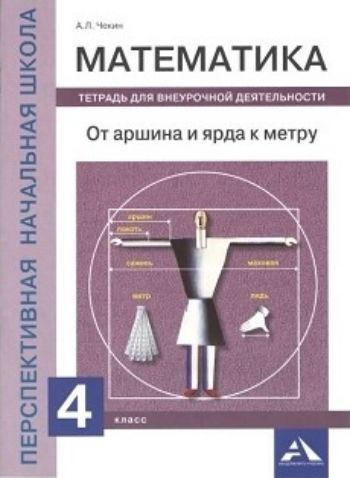 Математика. 4 класс. От аршина и ярда к метру. Тетрадь для внеурочной деятельностиПредметы<br>Тетрадь является составной частью учебно-методического комплекта по математике, основной составляющей которого служит учебник Математика. 4 класс (автор - А.Л. Чекин). В тетрадь включены задания, которые целесообразно использовать при организации и пров...<br><br>Авторы: Чекин А.Л.<br>Год: 2017<br>ISBN: 978-5-494-01785-7<br>Высота: 275<br>Ширина: 200<br>Толщина: 2<br>Переплёт: мягкая, скрепка