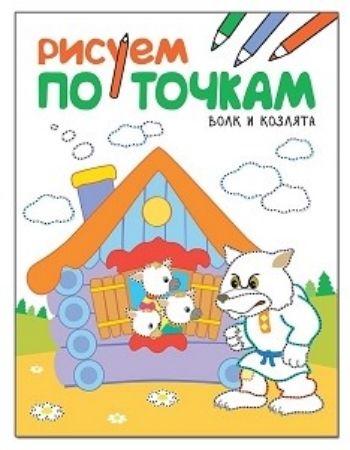Волк и козлята. Рисуем по точкамРисование<br>С книжкой Волк и козлята серии Рисуем по точкам ваш ребенок почувствует себя настоящим художником. Ему предстоит создать красочные иллюстрации к любимой русской народной сказке. Для этого малышу нужно лишь аккуратно обвести пунктирные контуры, а затем...<br><br>Год: 2017<br>ISBN: 978-5-4315-1135-6<br>Высота: 210<br>Ширина: 160<br>Толщина: 2<br>Переплёт: мягкая, скрепка