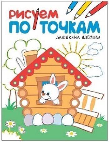 Заюшкина избушка. Рисуем по точкамРисование<br>С книжкой Заюшкина избушка серии Рисуем по точкам ваш ребенок почувствует себя настоящим художником. Ему предстоит создать красочные иллюстрации к любимой русской народной сказке. Для этого малышу нужно лишь аккуратно обвести пунктирные контуры, а зат...<br><br>Год: 2017<br>ISBN: 978-5-4315-1136-3<br>Высота: 210<br>Ширина: 160<br>Толщина: 2<br>Переплёт: мягкая, скрепка