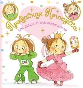 Прекрасная Принцесса. Как Даша стала аккуратнойПовести, рассказы<br>Серия книг Прекрасная Принцесса поможет найти выход из многих конфликтных ситуаций, научить малыша правильному поведению в обществе, не прибегая к авторитарным методам.Героиня этой книги - Даша - раньше была неряшливой девочкой. Она не следила за своим ...<br><br>Год: 2013<br>ISBN: 978-5-4315-0158-6<br>Высота: 185<br>Ширина: 175<br>Толщина: 10<br>Переплёт: твёрдая