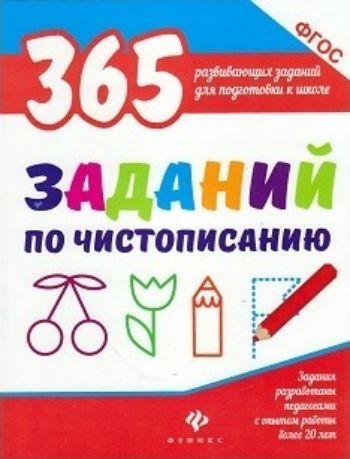 365 заданий по чистописаниюЗанятия с детьми дошкольного возраста<br>Перед вами книжка, которая поможет ребёнку 5-7 лет развить мелкую моторику, внимательность и аккуратность, освоить навыки чистописания перед поступлением в школу.<br><br>Авторы: Белых В.А.<br>Год: 2017<br>ISBN: 978-5-222-28847-4<br>Высота: 260<br>Ширина: 205<br>Толщина: 4<br>Переплёт: мягкая, скрепка
