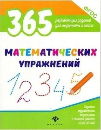 365 математических упражненийЗанятия с детьми дошкольного возраста<br>Перед вами книжка, которая поможет ребенку 5-7 лет повторить цифры, закрепить умение соотносить их с количеством предметов, освоить навыки количественного и порядкового счета, научиться определять состав числа, сравнивать числа, складывать и вычитать, реш...<br><br>Авторы: Белых В.А.<br>Год: 2017<br>ISBN: 978-5-222-28846-7<br>Высота: 260<br>Ширина: 205<br>Толщина: 4<br>Переплёт: мягкая, скрепка