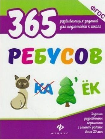365 ребусовЗанятия с детьми дошкольного возраста<br>Перед вами книжка, которая поможет ребёнку 5-7 лет развить логическое мышление и внимательность, потренировать навыки чтения и письма, научиться решать ребусы.<br><br>Авторы: Белых В.А.<br>Год: 2017<br>ISBN: 978-5-222-28842-9<br>Высота: 260<br>Ширина: 205<br>Толщина: 4<br>Переплёт: мягкая, скрепка