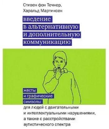 Введение в альтернативную и дополнительную коммуникацию. Жесты и графические символы для людей с двигательными и интеллектуальными нарушениями, а также с расстройствами аутистического спектраПсихологам<br>Книга норвежского лингвиста и психолога Стивена фон Течнера и психолога Харальда Мартинсена является первым подробным учебником по альтернативной и дополнительной коммуникации (АДК) на русском языке. Авторы обобщают и систематизируют различные формы и сре...<br><br>Авторы: Течнер С., Мартинсен Х.<br>Год: 2017<br>ISBN: 978-5-4212-0194-6<br>Высота: 240<br>Ширина: 170<br>Толщина: 22<br>Переплёт: твёрдая