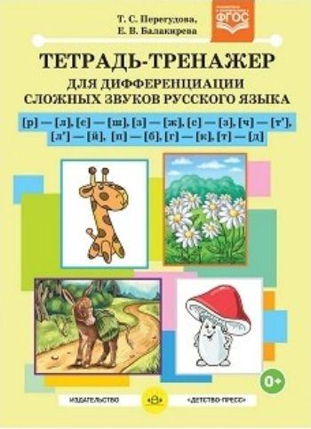 Тетрадь-тренажер для дифференциации сложных звуков русского языка [р]-[л], [с]-[ш], [з]-[ж], [с]-[з], [ч]-[т], [л]-[й], [п]-[б], [г]-[к], [т]-[д]Логопедам<br>В пособии представлены игровые грамматические задания, упражнения, стихи, скороговорки, чистоговорки для развития у ребенка умения правильно произносить и дифференцировать сложные звуки русского языка ([р]-[л], [с]-[ш], [з]-[ж], [с]-[з], [ч]-[т], [л]-[й...<br><br>Авторы: Балакирева Е.В., Перегудова Т.С.<br>Год: 2017<br>ISBN: 978-5-90693-717-9<br>Высота: 235<br>Ширина: 165<br>Толщина: 3<br>Переплёт: мягкая, скрепка