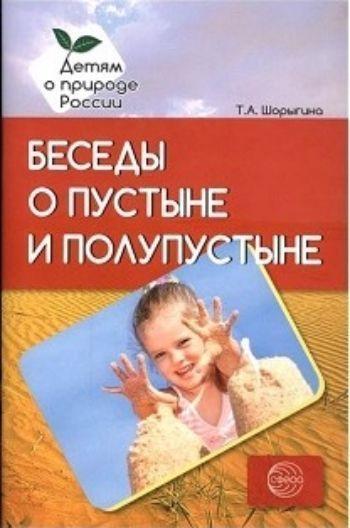 Беседы о пустыне и полупустынеВоспитательная литература<br>В пособии содержится интересная информация о полупустынях и пустынях России. Дети узнают, где они расположены, какой в них климат, как растения и животные приспособились жить в этих краях, и чем занимаются там люди. Доступная форма повествования, построен...<br><br>Авторы: Шорыгина Т. А.<br>Год: 2017<br>ISBN: 978-5-9949-1750-3<br>Высота: 200<br>Ширина: 145<br>Толщина: 4<br>Переплёт: мягкая, скрепка