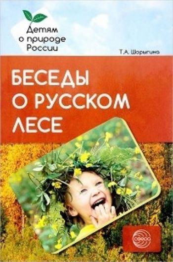Беседы о русском лесеВоспитательная литература<br>В данном пособии представлены конспекты занятий, посвященных экологическому воспитанию дошкольников. Материал книги поможет сформировать у ребенка представления о лесе, привить любовь и воспитать бережное отношение к природе.Пособие адресовано воспитателя...<br><br>Авторы: Шорыгина Т. А.<br>Год: 2017<br>ISBN: 978-5-9949-1751-0<br>Высота: 210<br>Ширина: 145<br>Толщина: 6<br>Переплёт: мягкая, скрепка